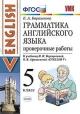Грамматика английского языка 5 кл. Проверочные работы к учебнику Верещагиной